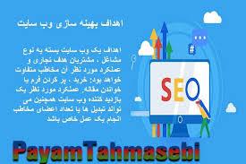 اهداف بهینه سازی وب سایت