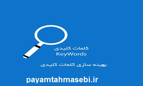 بهینه سازی کلمات کلیدی